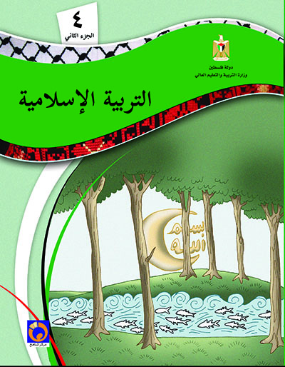 التربية الإسلامية